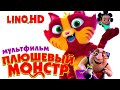 Плюшевый монстр /LINO/ Смотреть мультфильм в HD