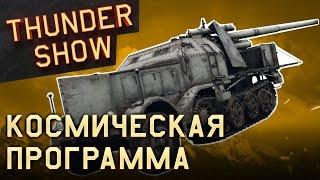 Thunder Show: Космическая программа
