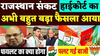 राजस्थान Political Crisis हाईकोर्ट का बहुत बड़ा फैसला