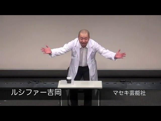 ルシファー吉岡『研究者』MGC Ver.