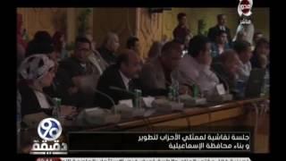 جلسة نقاشية لممثلي الأحزاب لتطوير وبناء محافظة الإسماعيلية | 90 دقيقة