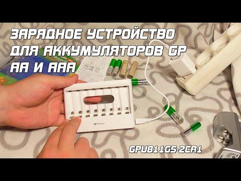 ОБЗОР: Зарядное устройство для аккумуляторов GP AA и AAA (GPU811GS-2CR1)