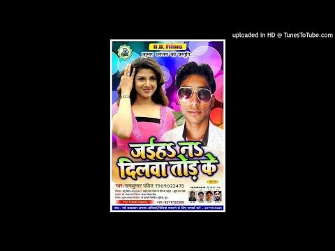 Ude Lagal Odhni Dhire Dhire # उड़े लागल ओढ़नी धीरे धीरे - Ram Kumar Pandit HD Song 2018