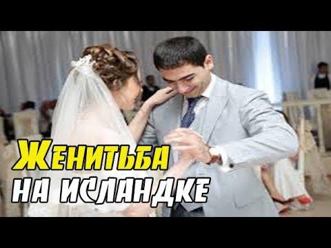 Женитьба на исландке 5000 евро в подарок