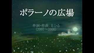 『ポラーノの広場』 作詞・作曲:まひる (2007~2008) 風に掻き消された...