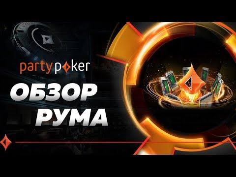 📢Обзор покер рума PARTYPOKER