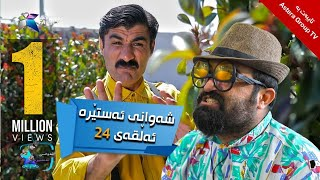 شەوانی ئەستێرە - ئەڵقەی ٢٤ | Shawany Astera - Alqay 24