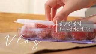 ENG) 냉장고정리 1편 냉동실정리ㅣ냉동실 정리용기 장…