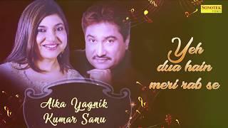 Kumar Sanu Hit Song | Ye Dua Hai Meri Rab Se | Kumar Sanu Alka Yagnik | Love Song | Chanda ;Pop Song