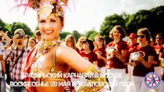 Смотреть видео Афиша Бразильского Карнавала в Москве онлайн