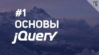 Основы jQuery - 1 Введение в селекторы