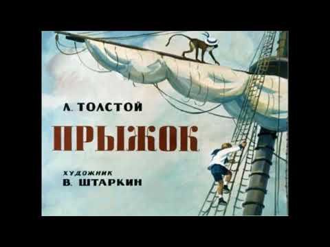 """Л. Толстой """"Прыжок"""""""