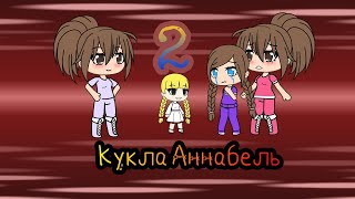 Кукла Аннабель 2