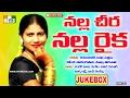 Nalla Chera Nalla Raika - Telangana Janapada Geethalu In Telugu Jukebox 2017