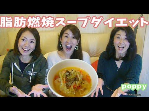 【ダイエット】必ず痩せると評判の脂肪燃焼スープ作ってみた!
