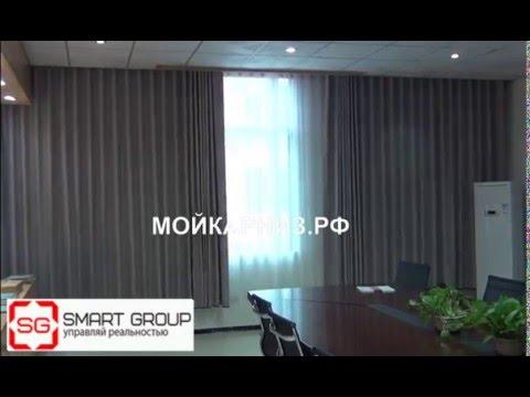 Автоматические шторы для конференцзала от МОЙКАРНИЗ.РФ