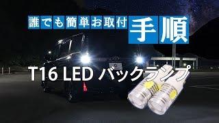 T16 LED バックランプ取付動画|株式会社シェアスタイル thumbnail