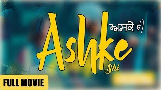 ASHKE SHI  l LATEST PUNJABI MOVIE 2018 l NEW PUNJABI FULL ONLINE MOVIES 2018