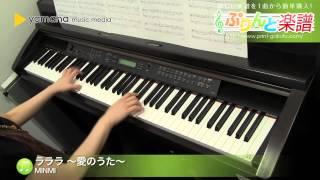 ラララ 〜愛のうた〜 / MINMI : ピアノ(ソロ) / 中級