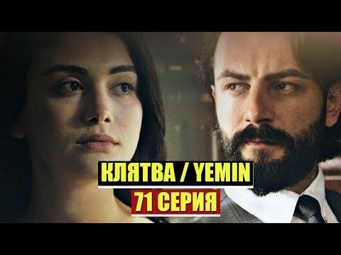 Сериал КЛЯТВА/ YEMIN - 71 серия: РЕЙХАН И ЭМИР В РАЗЛУКЕ!