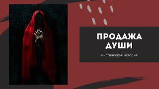 Мистическая история о продаже души. Антон Артмид