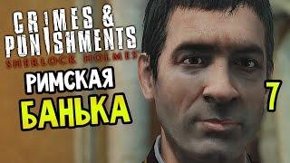 Sherlock Holmes: Crimes And Punishments Прохождение На Русском #7 — РИМСКАЯ БАНЬКА