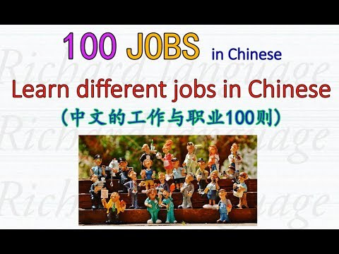 100 JOBS in Chinese | Learn different jobs in Chinese | 中文的工作与职业100则