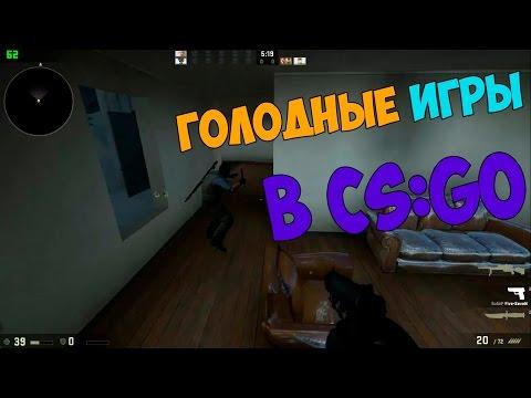 Голодные игры в CS:GO  - ДонтВорри тащит !