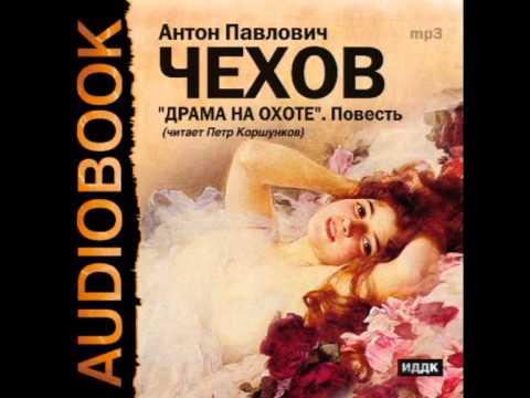 2000412_Chast_2_Аудиокнига. Чехов Антон