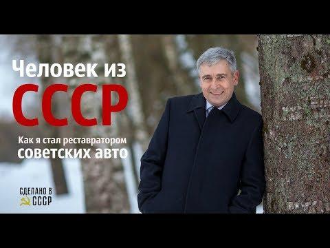 История человека из СССР.  Алексей Тух