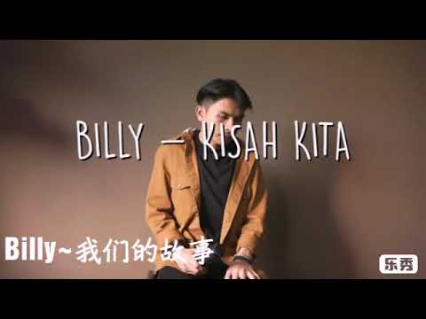 billy joe ava-kisah kita.印尼歌曲 billy joe ava-我们的故事。中文翻译。chinese sub
