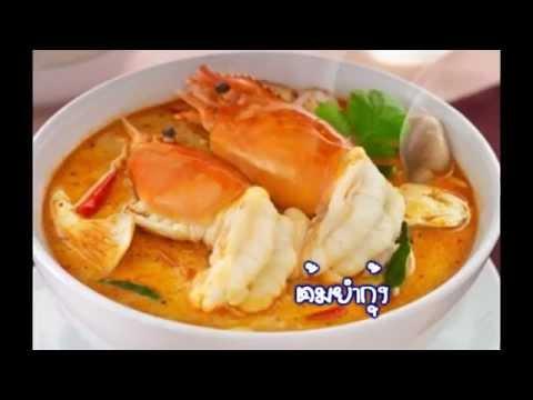 อาหารไทย สุดอร่อย 10 อันดับ อาหารไทยสี่ภาค