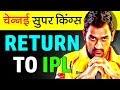 CSK की पूरी कहानी | वापस से IPL 2018 में | Chennai Super Kings Success Story | Indian Premier League