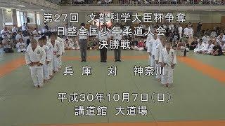 第27回 文部科学大臣杯争奪日整全国少年柔道大会決勝戦