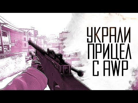 УКРАЛИ ПРИЦЕЛ С AWP В CS:GO
