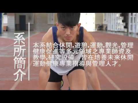 休閒運動健康系招生影片-休運魂