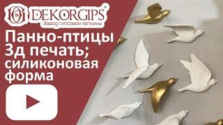 Форма Панно птицы - все этапы изготовления | 3Д принтер | Гипсовое панно
