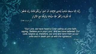 Ramadhan: Al-Imran - Verse 194