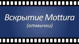 Вскрытие замков Моттура (Mottura) т. (044) 587-51-67(Вскрытие итальянского замка Моттура (Mottura) нашими специалистами в городе Киев. Видео записано в нашем офисе...., 2014-10-28T20:15:21.000Z)