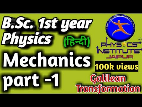 #Bsc Physics 1st Year|| #galilean Transformation, #classical Mechanics||part -1||#PIJ