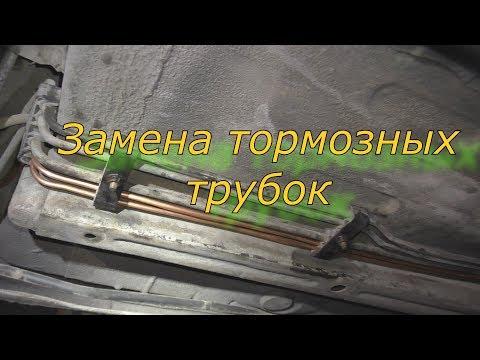 Замена тормозных  трубок .  Brake tube replacement