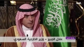 مقابلة خاصة للعربية مع عادل الجبير