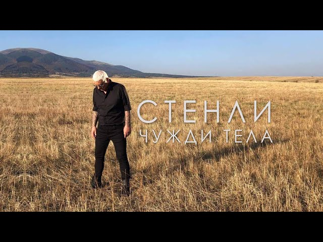 Stenli feat. Nicol - Чужди Тела / Chuzhdi Tela (Official Video)