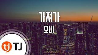 [TJ노래방] 가져가 - 모네(Mone) / TJ Karaoke