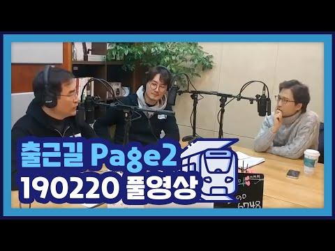 [풀버전] 오늘아침 Page2 / 19.02.20 / 김원장, 곽상준