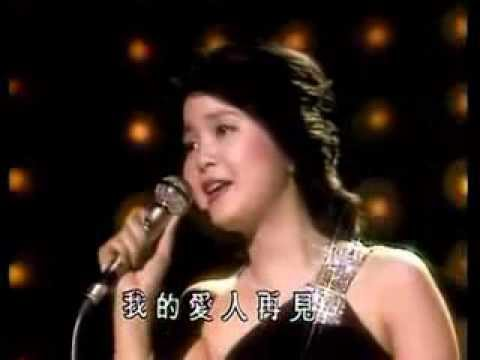 Teresa teng songs lyrics
