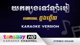 យកត្បូងទៅឡាំបៀ កុងសែប្រមឹក ផឹកទៀតហើយបង ភ្លេងសុទ្ធ - Tonsaay Karaoke