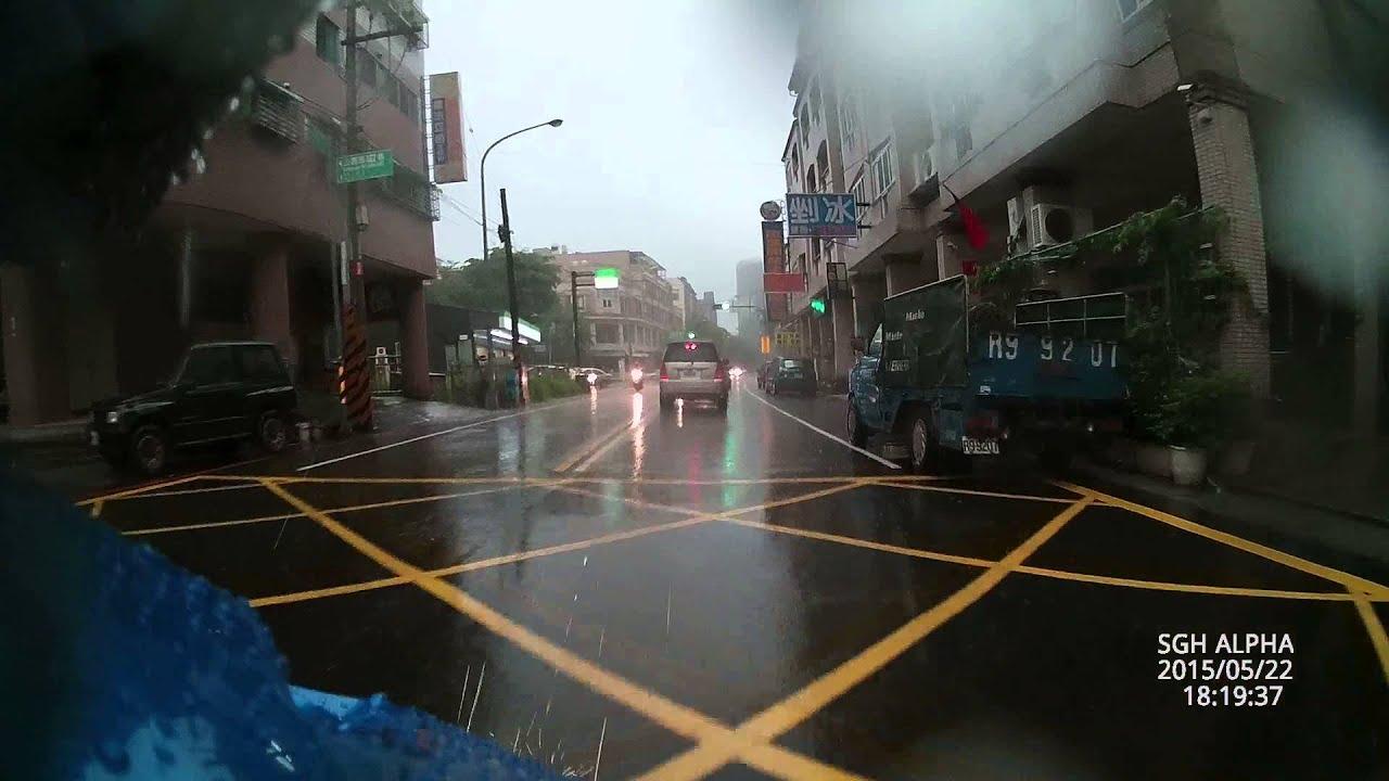 SGh ALPHA 行車記錄器 烏日市區 2(5/22 暴雨拉) 請調720或1080P - YouTube