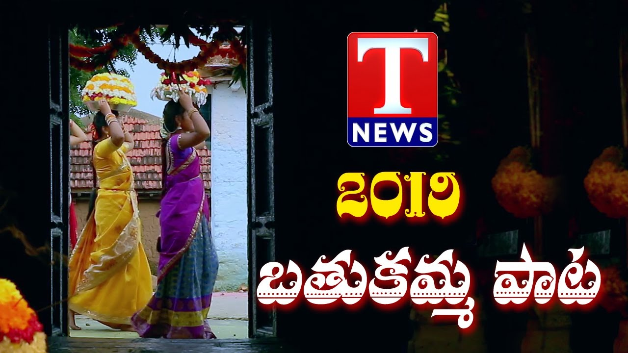 T News Special Bathukamma Song 2019 | Telangana | T News Telugu
