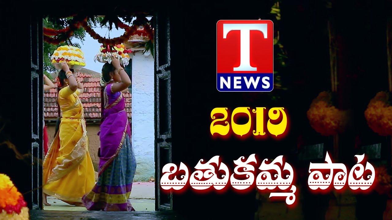 T News Special Bathukamma Song 2019 | Telangana | T News Telugu